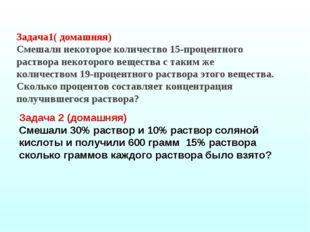 Задача 2 (домашняя) Смешали 30% раствор и 10% раствор соляной кислоты и получ