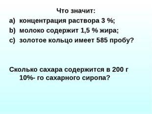 Что значит: концентрация раствора 3 %; молоко содержит 1,5 % жира; золотое ко