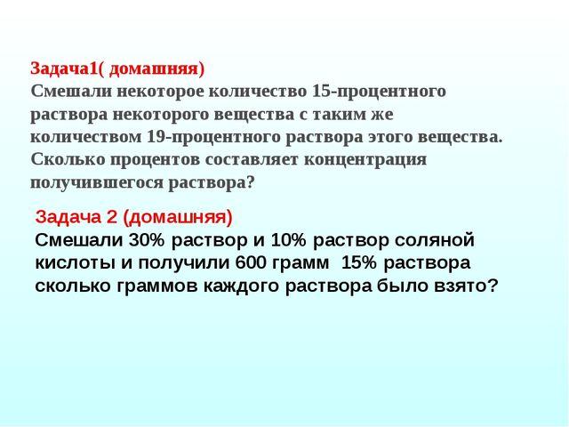 Задача 2 (домашняя) Смешали 30% раствор и 10% раствор соляной кислоты и получ...