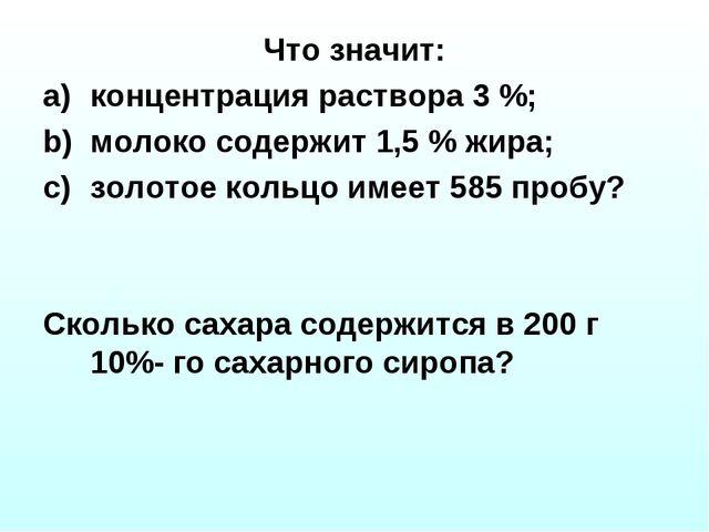 Что значит: концентрация раствора 3 %; молоко содержит 1,5 % жира; золотое ко...
