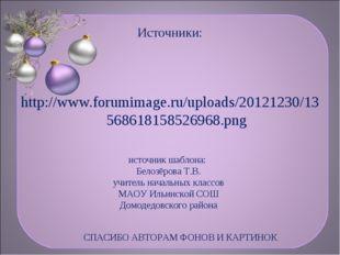 Источники: http://www.forumimage.ru/uploads/20121230/13568618158526968.png ис