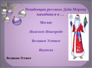 Резиденция русского Деда Мороза находится в … Москве Нижнем Новгороде Велико