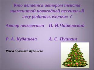 Кто является автором текста знаменитой новогодней песенки «В лесу родилась ёл