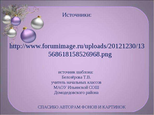 Источники: http://www.forumimage.ru/uploads/20121230/13568618158526968.png ис...