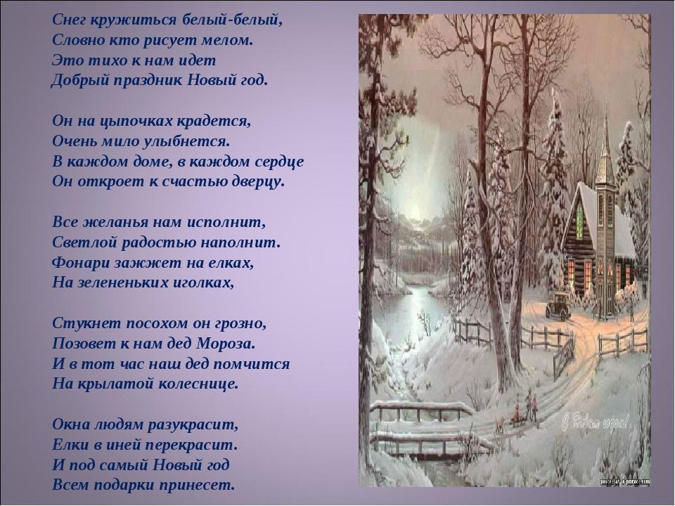 Снег кружиться белый-белый, Словно кто рисует мелом. Это тихо к нам идет До...