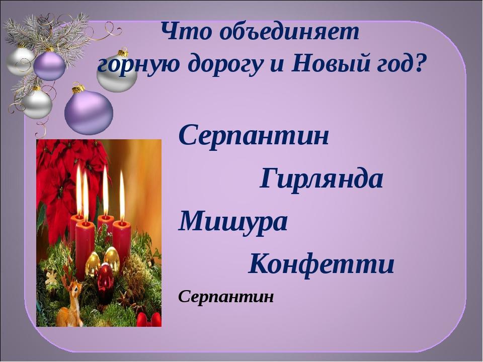 Что объединяет горную дорогу и Новый год? Серпантин Гирлянда Мишура Конфетти...