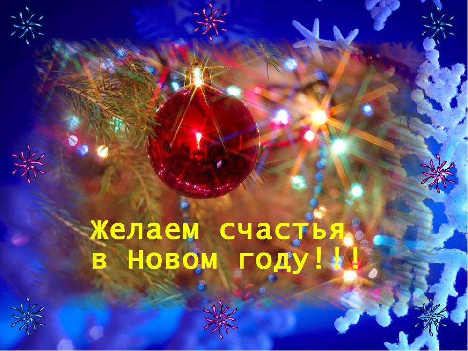 Поздравления к новому году желаем счастья вампира
