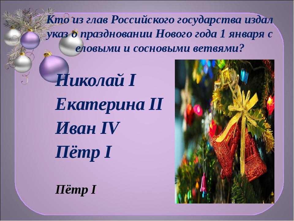 Кто из глав Российского государства издал указ о праздновании Нового года 1 я...
