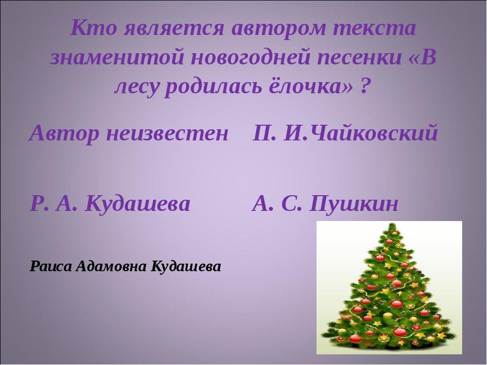 Кто является автором текста знаменитой новогодней песенки «В лесу родилась ёл...