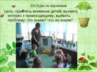 Цель: привлечь внимание детей; вызвать интерес к происходящему, выявить пробл