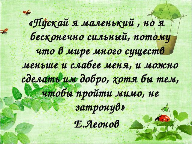 «Пускай я маленький , но я бесконечно сильный, потому что в мире много сущест...