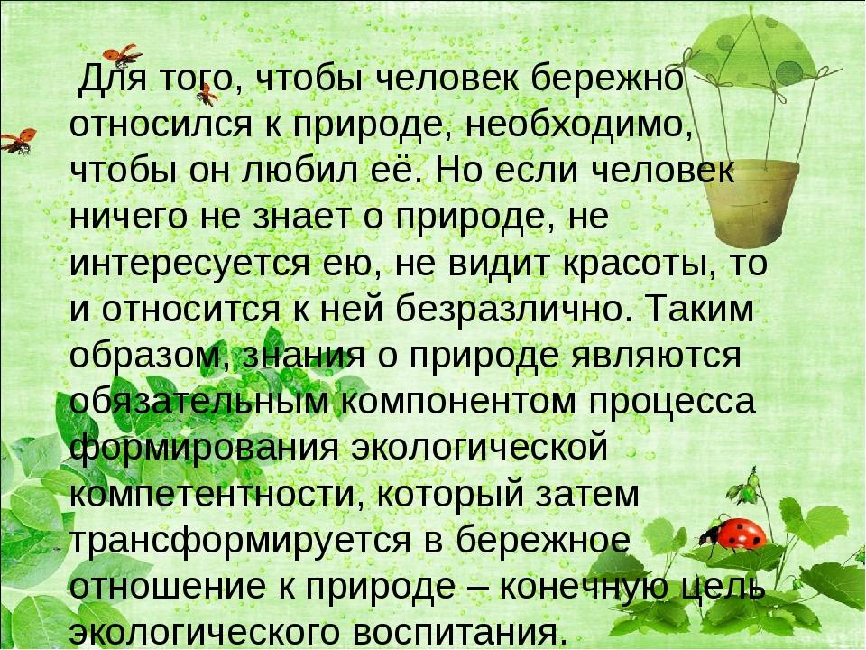 Для того, чтобы человек бережно относился к природе, необходимо, чтобы он лю...