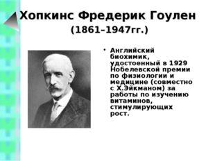 Хопкинс Фредерик Гоулен (1861–1947гг.) Английский биохимик, удостоенный в 19