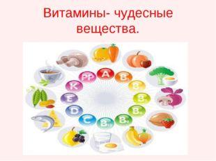 Витамины- чудесные вещества.