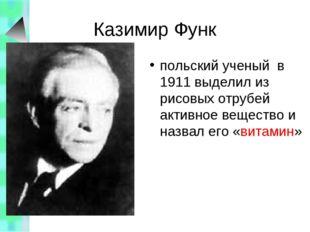 польский ученый в 1911 выделил из рисовых отрубей активное вещество и назвал