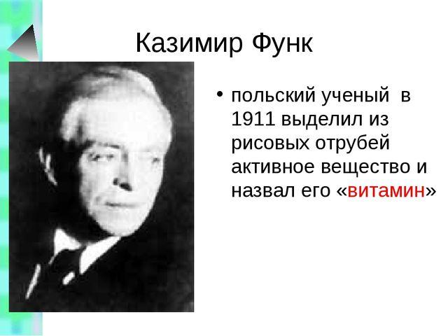 польский ученый в 1911 выделил из рисовых отрубей активное вещество и назвал...