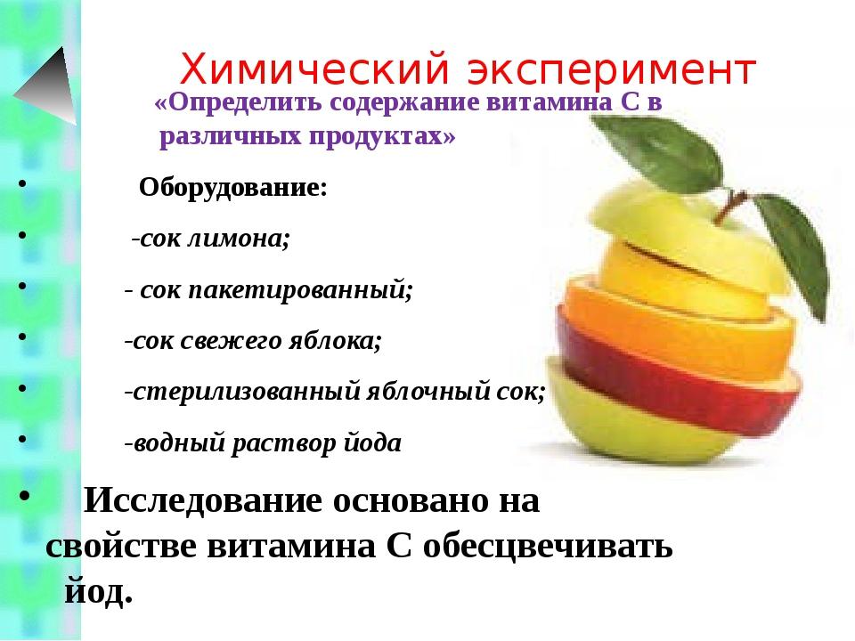 Химический эксперимент «Определить содержание витамина С в различных продукт...