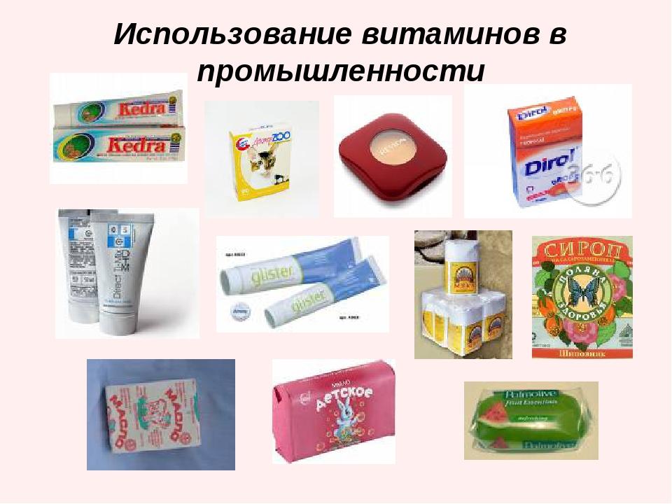 Использование витаминов в промышленности