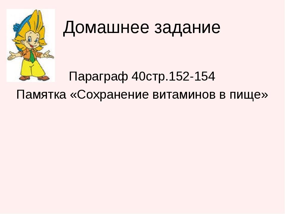 Домашнее задание Параграф 40стр.152-154 Памятка «Сохранение витаминов в пище»