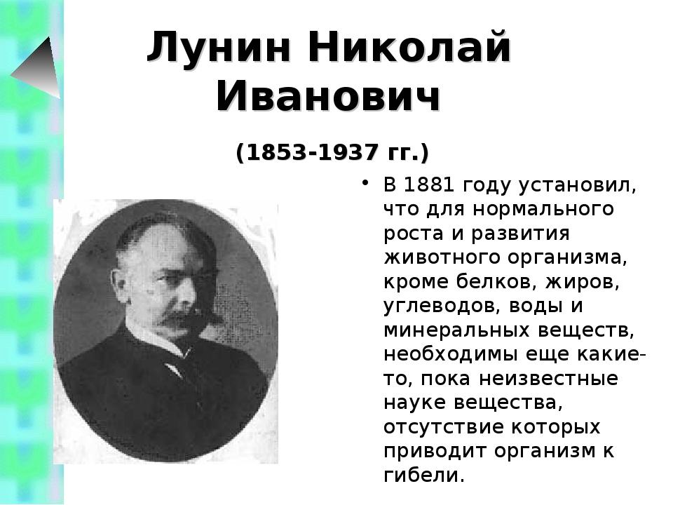 Лунин Николай Иванович (1853-1937 гг.) В 1881 году установил, что для нормаль...