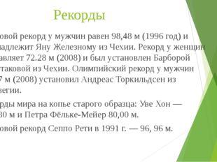 Рекорды Мировой рекорд у мужчин равен 98,48 м (1996 год) и принадлежитЯну Же
