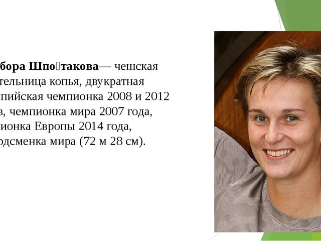 Ба́рбора Шпо́такова—чешская метательница копья, двукратная олимпийская чемп...