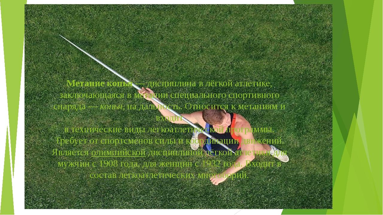 Метание копья— дисциплина в лёгкой атлетике, заключающаяся в метании специал...
