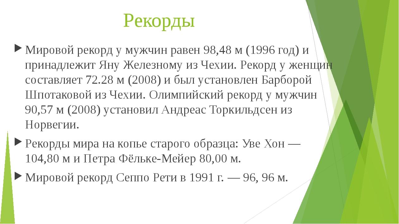 Рекорды Мировой рекорд у мужчин равен 98,48 м (1996 год) и принадлежитЯну Же...