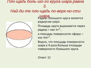 Площадь большого круга шара равна 3. Найдите площадь поверхности шара.
