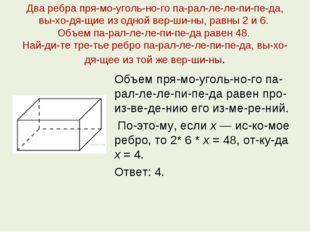 Два ребра прямоугольного параллелепипеда, выходящие из одной ве