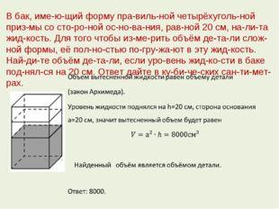 В бак, имеющий форму правильной четырёхугольной призмы со стороной ос