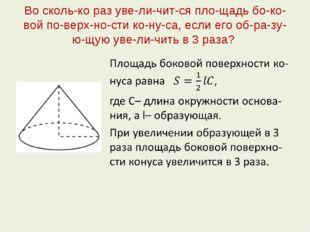 Во сколько раз увеличится площадь боковой поверхности конуса, есл