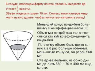 Меньший конус подобен большему с коэффициентом 0,5. Объемы подоб