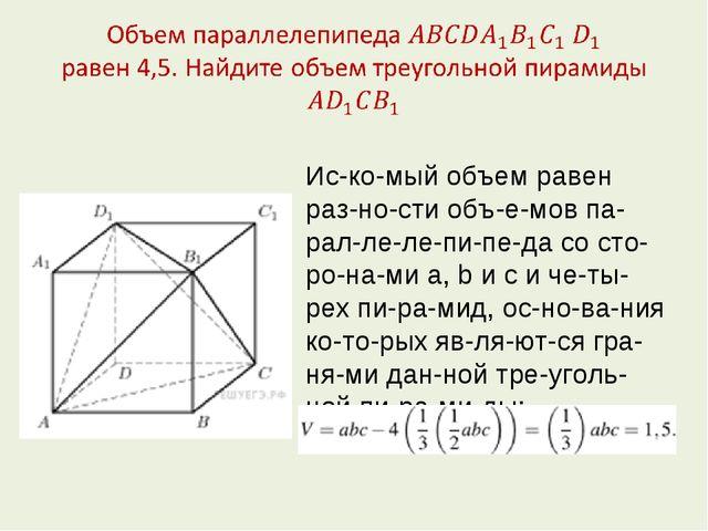 Искомый объем равен разности объемов параллелепипеда со сторона...