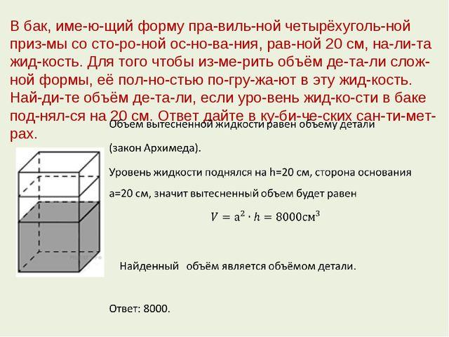 В бак, имеющий форму правильной четырёхугольной призмы со стороной ос...