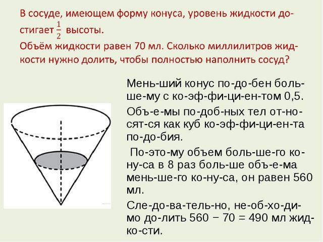 Меньший конус подобен большему с коэффициентом 0,5. Объемы подоб...