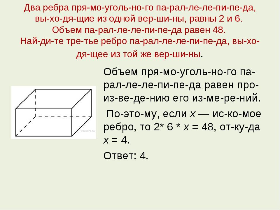 Два ребра прямоугольного параллелепипеда, выходящие из одной ве...