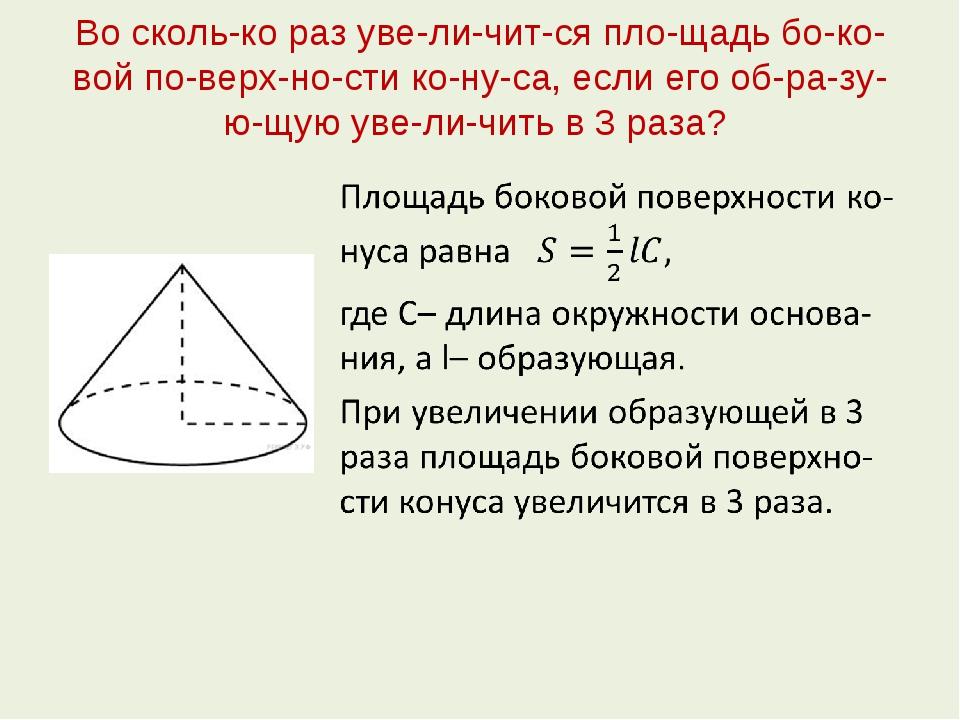 Во сколько раз увеличится площадь боковой поверхности конуса, есл...