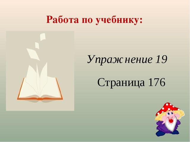 Работа по учебнику: Упражнение 19 Страница 176