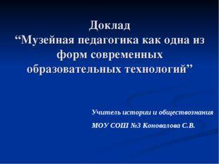 """Доклад """"Музейная педагогика как одна из форм современных образовательных техн"""