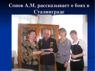 Сопов А.М. рассказывает о боях в Сталинграде