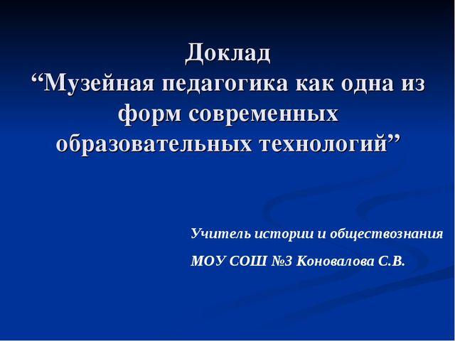 """Доклад """"Музейная педагогика как одна из форм современных образовательных техн..."""