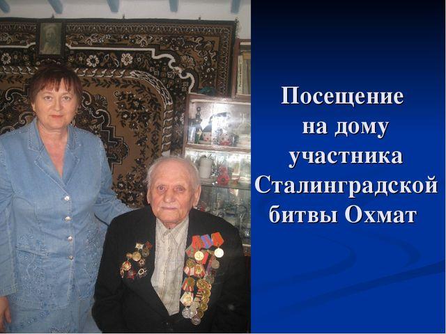 Посещение на дому участника Сталинградской битвы Охмат