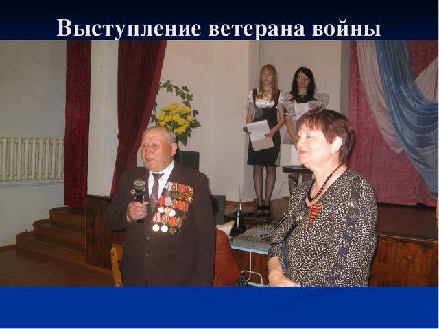 Выступление ветерана войны Мурченко