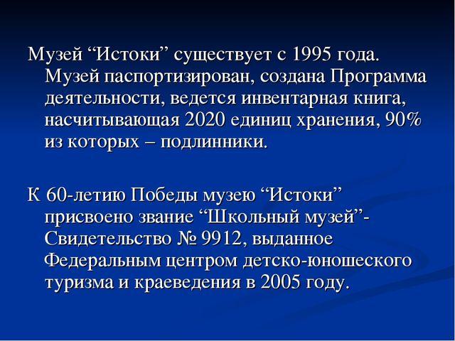 """Музей """"Истоки"""" существует с 1995 года. Музей паспортизирован, создана Програм..."""