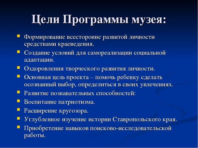 Цели Программы музея: Формирование всесторонне развитой личности средствами к...
