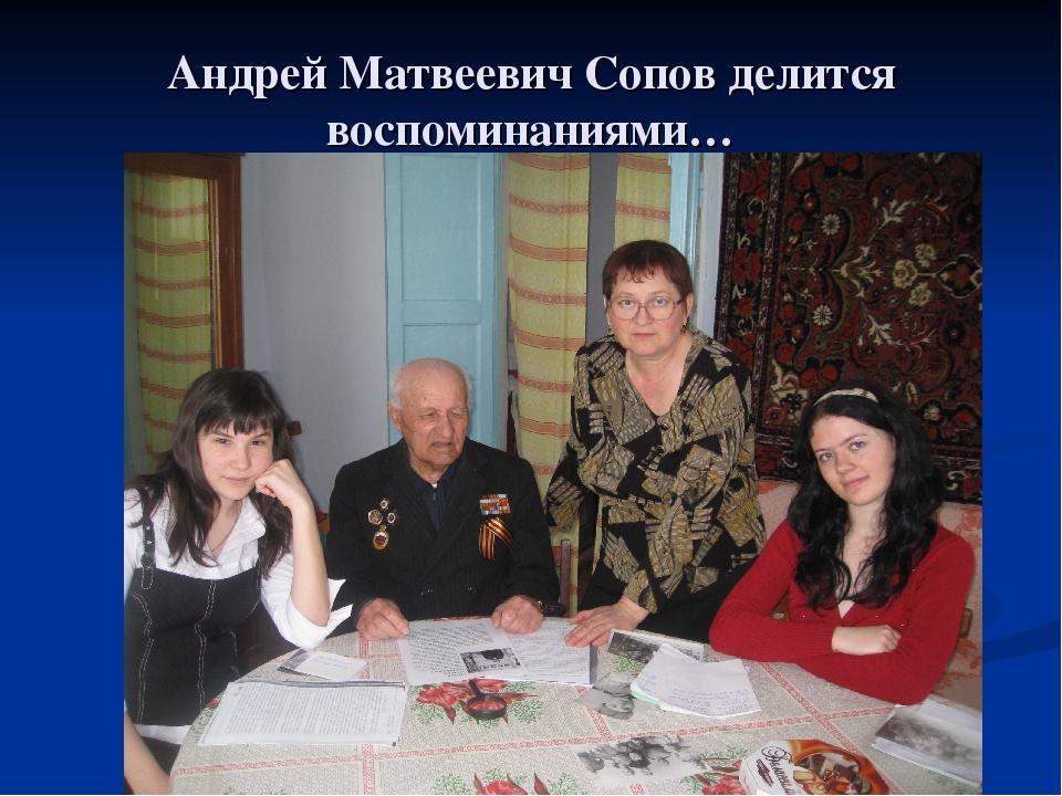 Андрей Матвеевич Сопов делится воспоминаниями…