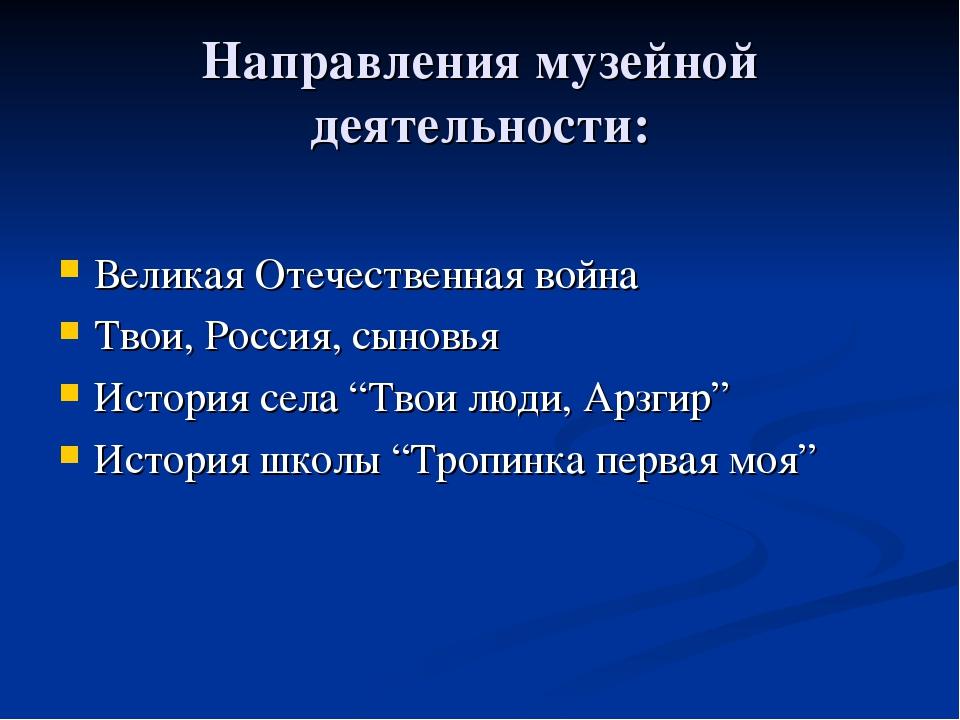 Направления музейной деятельности: Великая Отечественная война Твои, Россия,...