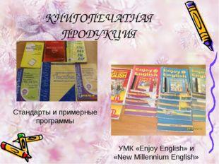 КНИГОПЕЧАТНАЯ ПРОДУКЦИЯ Стандарты и примерные программы УМК «Enjoy English» и
