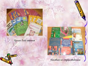 Книги для чтения Пособия по страноведению